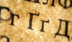 український правопис